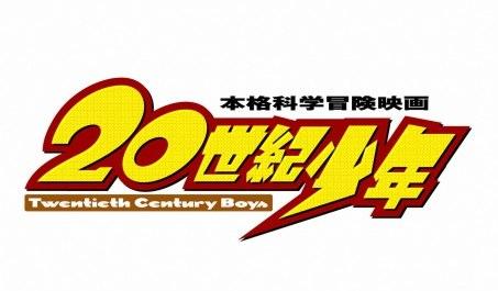 映画「20世紀少年」が再編集特別版で復活:日本テレビ金曜ロードSHOW!で3週連続
