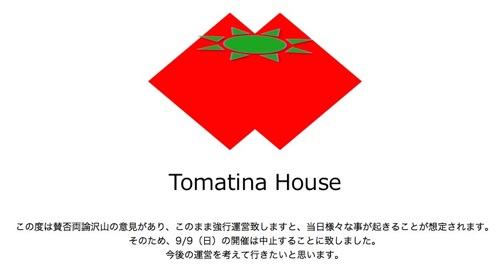 「日本版トマト祭り」結局中止