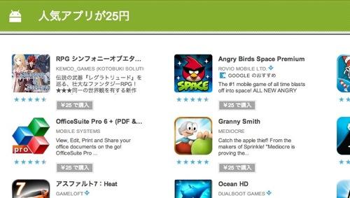 Android人気アプリが25円で落とせる、250億ダウンロード記念セールやってるよ!