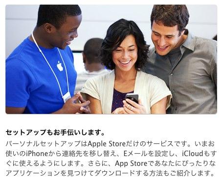 【お知らせ】新型iPhone発売日、Apple Storeでは午前8時から販売するそうです