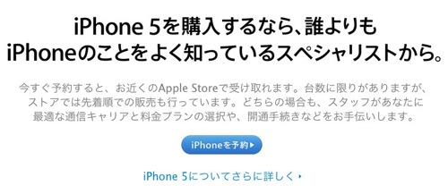 appleiphone5yoyaku.jpg