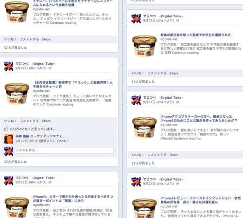 dlver.itで自動的にブログ記事をFacebook投稿するとき、写真が反映されない時の対処法