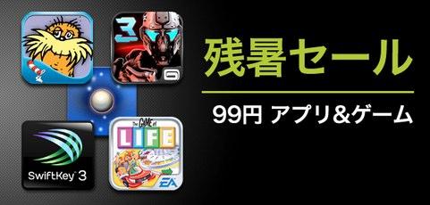 Androidアプリが一律99円!Google Playで「残暑セール」実施中!