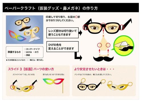 急な顔出しNGに、その場で作れる「鼻メガネ」ペーパークラフトをどうぞ