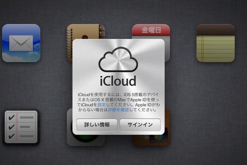 Appleが新しくなったiCloud.comを公開