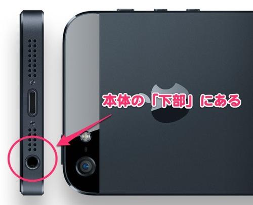 iPhone5を買って一番衝撃的だったのは「イヤホンジャックが下についていること」