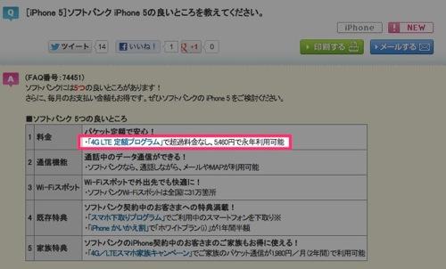 SoftBankホームページからしれっと「速度制限なし」の文字が削除されている件