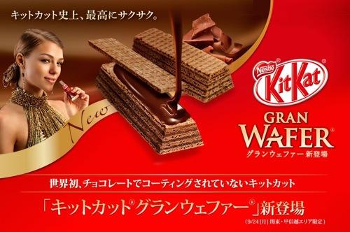 キットカット好き歓喜!「キットカット史上、最高にサクサク。」GRAN WAFER発売
