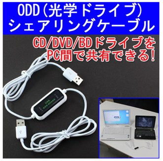 2台のパソコンで光学ドライブ(CD/DVD/BD)を共有できるケーブルが発売
