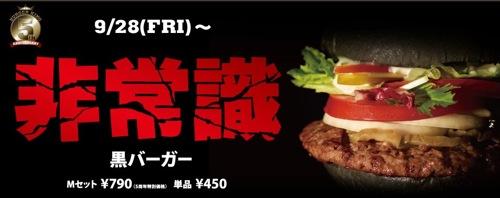 インパクト大!「黒バーガー」をバーガーキングが発売!