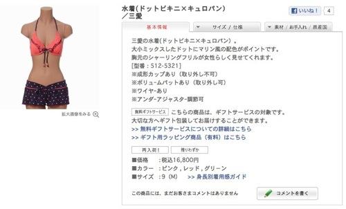 500mizukimizugi.jpg