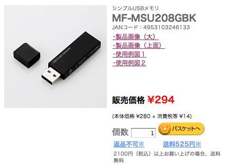 8GBのUSBメモリが294円。しかも2種のセキュリティソフトに対応。送料のほうが高い