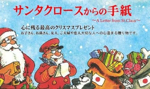 「サンタクロースからの手紙」の申込受付が開始されています