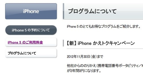 ソフトバンク、iPhone5「パケット定額 for 4G LTE」から「容量無制限」の記述を削除