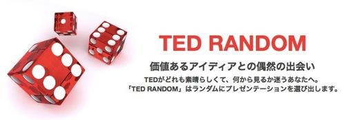 価値あるアイディアと偶然に出会う方法〜TEDプレゼンをランダム再生する「TED RANDOM」