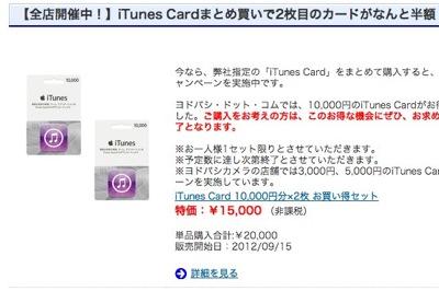 【超お得】iTunes Card2枚買うと1枚半額キャンペーンが再び!ヨドバシ店舗・オンラインで実施中!