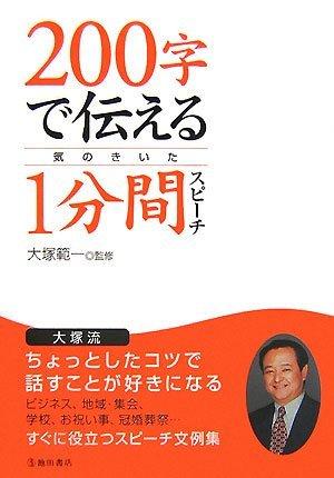 「めざましテレビ」の大塚範一アナが退院、16日朝の「めざましテレビ」で報告