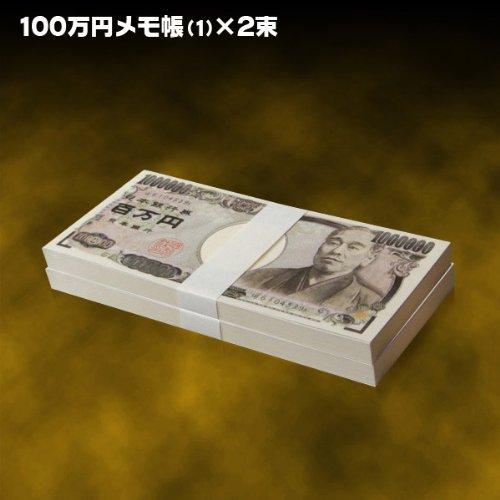 おもちゃの100万円札に気づかずおつり9860円を渡してしまう