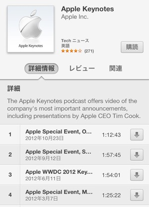 iPad mini発表のAppleプレスイベント、Podcastで配信開始