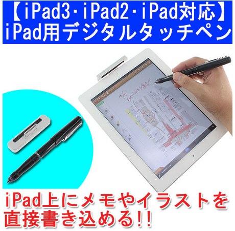 ペンの先端が細い!細かい入力も可能なiPad専用のデジタルペン「DN-82771」が発売!