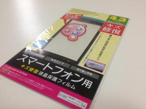 iPhone5の背面保護フィルムは100円ショップダイソーで手に入る:背面保護シートレビュー