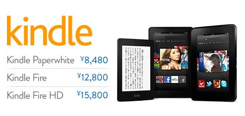 Amazon、Kindle向けアフィリエイト開始。なんと料率10%。オープン記念で