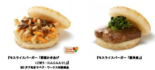 モスライスバーガーに「野菜かきあげ」「豚角煮」登場!