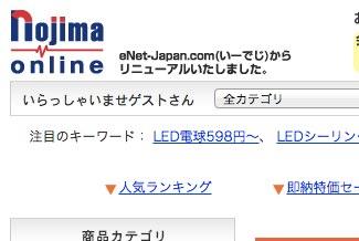 ノジマ、PCボンバーのアベルネットを子会社化→「ふーん」