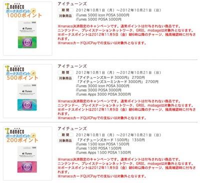 セブンイレブンでiTunesカードが最大20%ポイント還元。サイトで元値が安くなっているのは適用されるのか
