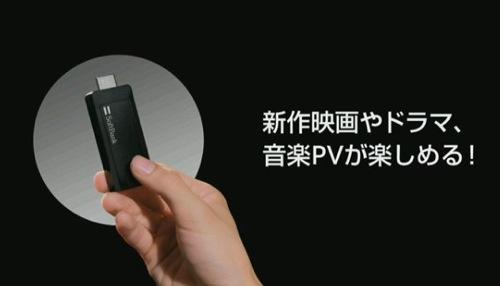 SoftBank新機種発表会実況・速報3:テレビにさすだけスティック状端末「スマテレ」