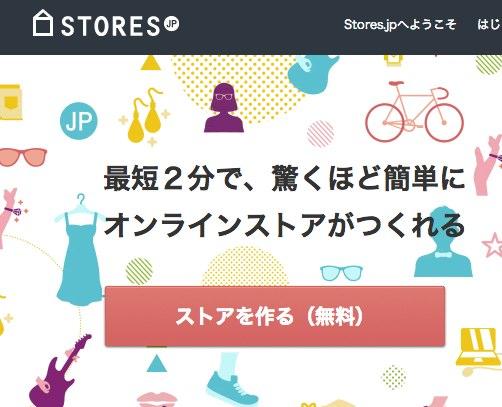超カンタンにネットストアが作れると話題の「Stores.jp」、取り扱い商品総額が1億円を超えた