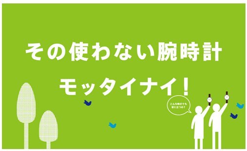 tokeishitadori.jpg