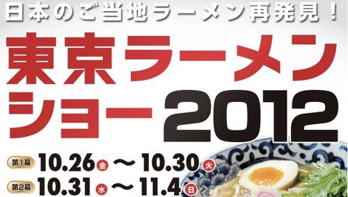 ご当地ラーメンが集結する「東京ラーメンショー2012」開催!