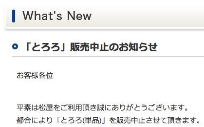 tororochushi.jpg
