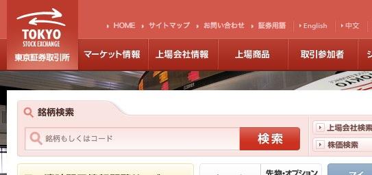 【速報】東京証券取引所、イー・アクセス株の売買取引を一時停止