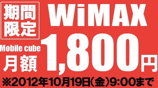 え?無制限のWiMaxが月額1800円?端末代も無料だって?契約するしかないでしょ?