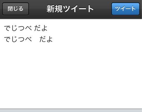 zenkakuspaceiphone.jpg