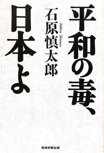 石原東京都知事今日付けで辞任、国政復帰へ