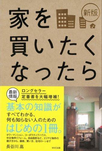 家を買うときに親からもらうお金の平均額は682万円