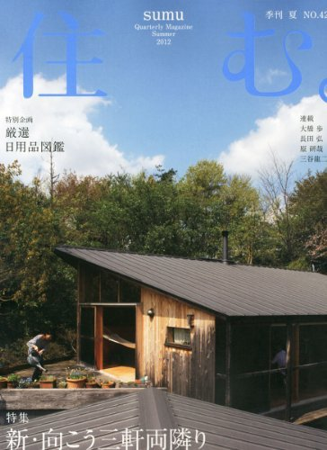 東洋経済さん発表、「住みやすい街ベスト10」