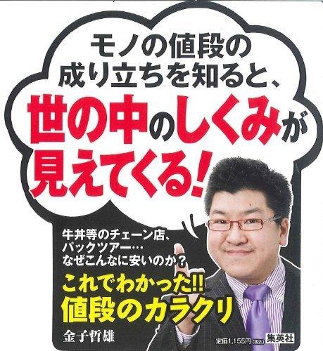 『ホンマでっか!?TV』で有名な金子哲雄さん、肺カルチノイドで死去41歳