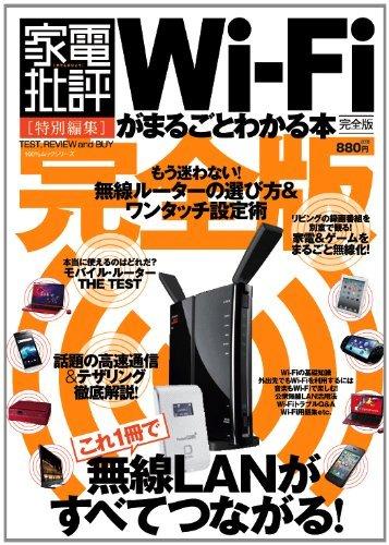 東京モノレール、車両内でWi-Fi提供開始