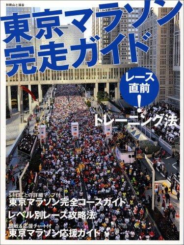 東京マラソン2013、ボランティアを「先着順」で受付。落選した人もボランティアとして参加してみては?