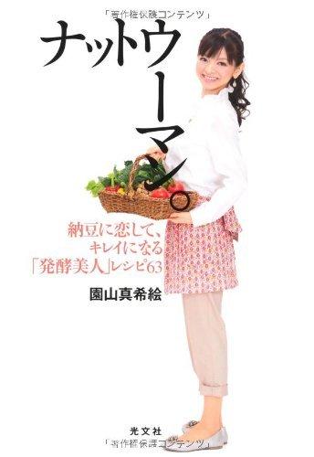料理研究家・園山真希絵さんがTVで披露したパスタが異次元:ポッキーにカレー粉も