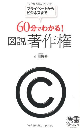 著作物が写り込んだ写真を使ったら違法なの?文化庁が著作権改正法の解説ページを公開