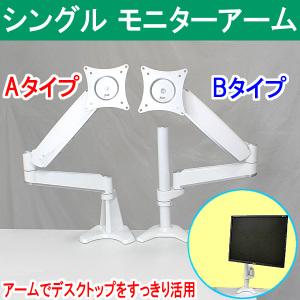 液晶ディスプレイを空中に!シングルモニターアームが5999円で新発売
