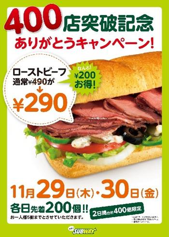 サブウェイの「ローストビーフ」が290円で食べられます。2日間限定、200円オトクですよ