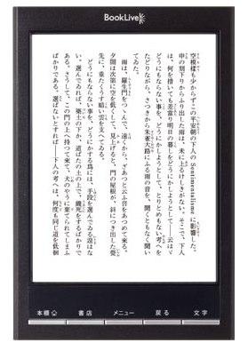「無料WiMAX通信付きで8480円」の電子書籍端末が12月に発売決定
