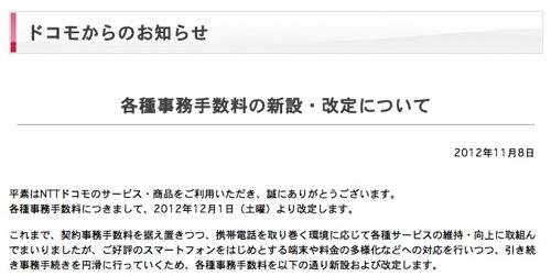 【速報】NTTドコモ、機種変更に「登録手数料」を新設、契約変更時の手数料も増額