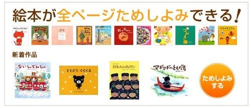小さな子どもをもつ親必見!絵本を「全ページためしよみ」してから購入可能な「EhonNavi」